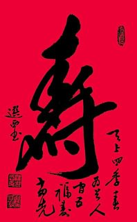 Chinese Birthday Calligraphy,50cm x 100cm,5931003-x