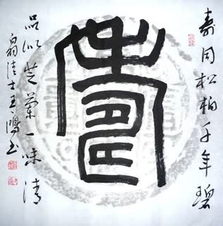Chinese Birthday Calligraphy,50cm x 50cm,5937003-x