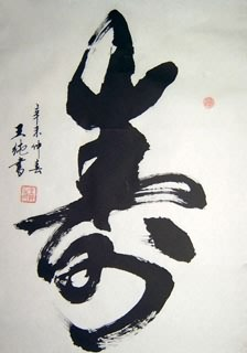 Chinese Birthday Calligraphy,50cm x 100cm,5941002-x