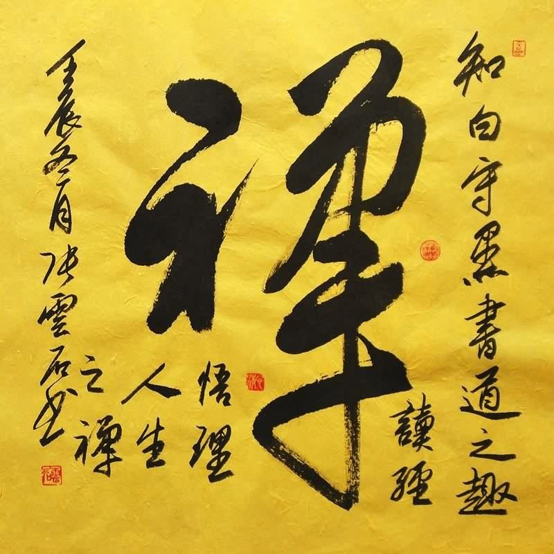 Page 8 Chinese Calligraphy Scroll from China