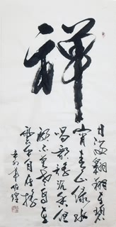Chinese Buddha Words & Buddhist Scripture Calligraphy,69cm x 138cm,51042002-x