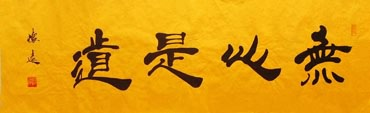 Chinese Buddha Words & Buddhist Scripture Calligraphy,32cm x 120cm,51047005-x