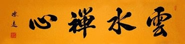 Chinese Buddha Words & Buddhist Scripture Calligraphy,69cm x 138cm,51047009-x