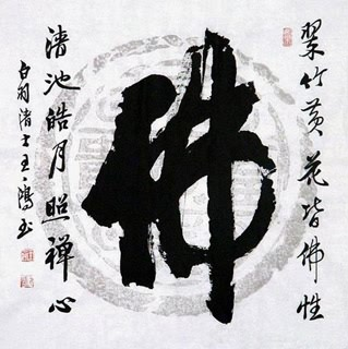 Chinese Buddha Words & Buddhist Scripture Calligraphy,50cm x 50cm,5915001-x