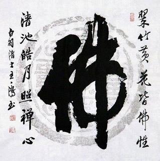 Wang Yu Kun Chinese Painting 5915001