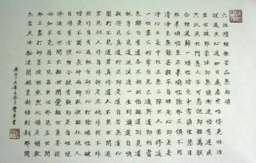 Chinese Buddha Words & Buddhist Scripture Calligraphy,43cm x 65cm,5919003-x
