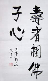 Chinese Buddha Words & Buddhist Scripture Calligraphy,34cm x 69cm,5988007-x