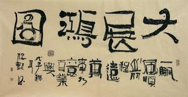 Chinese Business & Success Calligraphy,66cm x 136cm,5016027-x