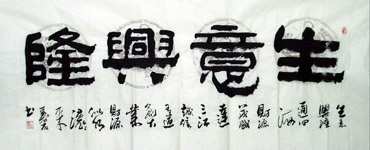 Chinese Business & Success Calligraphy,70cm x 180cm,5518016-x