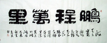 Chinese Business & Success Calligraphy,70cm x 180cm,5518017-x