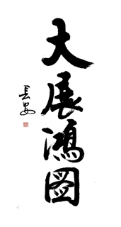Chinese Business & Success Calligraphy,50cm x 100cm,5908015-x