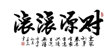 Chinese Business & Success Calligraphy,69cm x 138cm,5908016-x