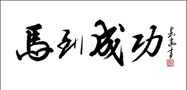 Chinese Business & Success Calligraphy,50cm x 100cm,5908018-x