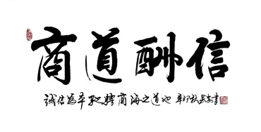 Chinese Business & Success Calligraphy,69cm x 138cm,5908021-x
