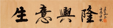 Chinese Business & Success Calligraphy,34cm x 138cm,5908025-x