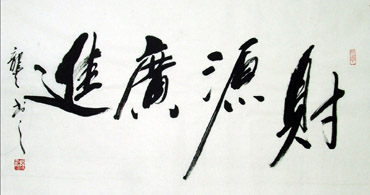 Chinese Business & Success Calligraphy,50cm x 100cm,5917013-x