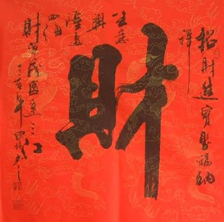Chinese Business & Success Calligraphy,66cm x 66cm,5920009-x