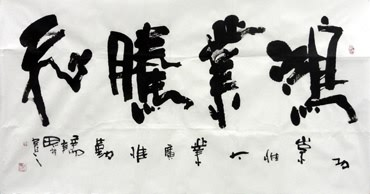 Chinese Business & Success Calligraphy,66cm x 136cm,5920025-x