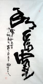 Chinese Business & Success Calligraphy,69cm x 138cm,5920027-x