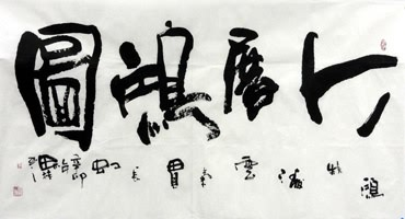 Chinese Business & Success Calligraphy,69cm x 138cm,5920028-x