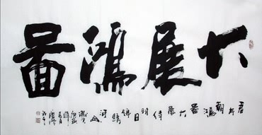 Chinese Business & Success Calligraphy,69cm x 138cm,5957006-x