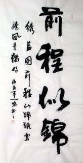 Chinese Business & Success Calligraphy,69cm x 138cm,5962002-x