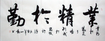 Chinese Business & Success Calligraphy,70cm x 180cm,5962005-x