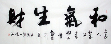 Chinese Business & Success Calligraphy,70cm x 180cm,5962006-x