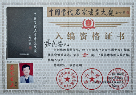 Cai Chang An