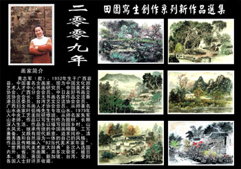 Huang Zhi Jun