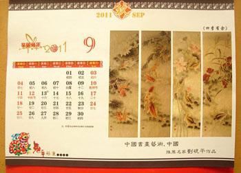 Liu Yan Ping