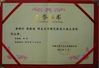 Zhang Lian Pei