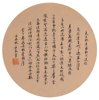 Chinese Friendship Calligraphy,30cm x 30cm,5908040-x