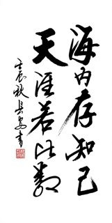 Chinese Friendship Calligraphy,50cm x 100cm,5908041-x