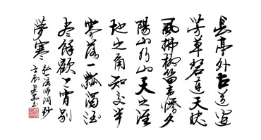 Chinese Friendship Calligraphy,50cm x 100cm,5908045-x