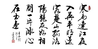 Chinese Friendship Calligraphy,50cm x 100cm,5908050-x