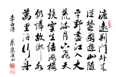 Ye Quan Shen Chinese Painting 5909005