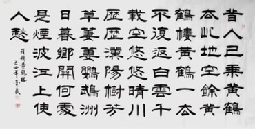 Chinese Friendship Calligraphy,66cm x 136cm,5942009-x