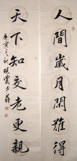 Chinese Friendship Calligraphy,34cm x 138cm,5954006-x