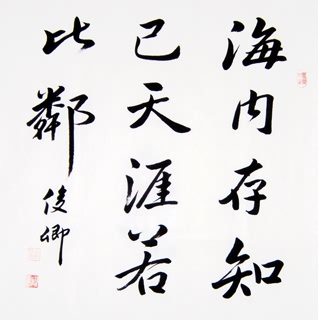Chinese Friendship Calligraphy,69cm x 69cm,5954007-x