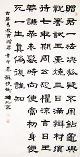 Chinese Friendship Calligraphy,69cm x 138cm,5954008-x
