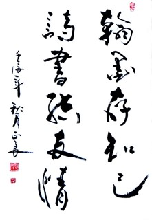 Chinese Friendship Calligraphy,54cm x 152cm,5973004-x