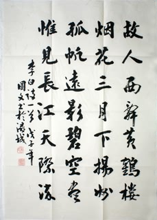 Chinese Friendship Calligraphy,56cm x 76cm,5982001-x