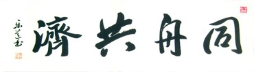 Chinese Friendship Calligraphy,40cm x 120cm,5995003-x