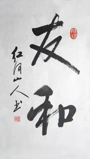 Chinese Friendship Calligraphy,30cm x 56cm,5996001-x