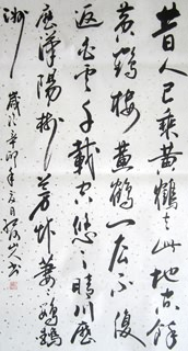 Chinese Friendship Calligraphy,55cm x 100cm,5996002-x
