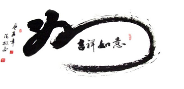 Chinese Happy & Good Luck Calligraphy,65cm x 134cm,5903006-x
