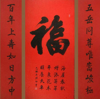 Chinese Happy & Good Luck Calligraphy,132cm x 132cm,5906003-x