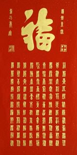 Chinese Happy & Good Luck Calligraphy,66cm x 136cm,5911001-x