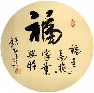 Chinese Happy & Good Luck Calligraphy,30cm x 30cm,5912002-x